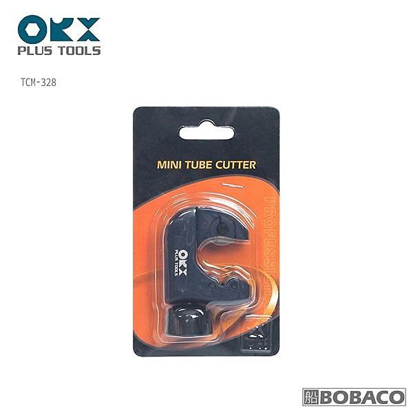 【南紡購物中心】台灣製ORX【迷你全培林-白鐵切管器3-28mm TCM-328】迷你切管刀