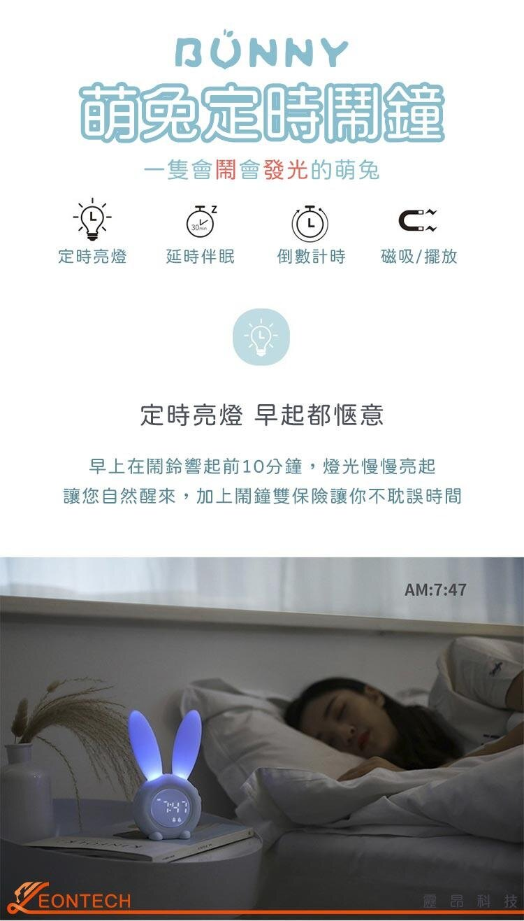 萌兔智能鬧鐘 貪睡鬧鐘 電子鬧鐘 USB充電 磁吸設計