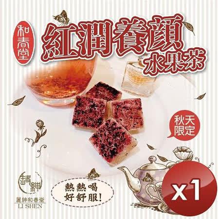 麗紳和春堂 紅潤養顏水果茶 220g/包x1包