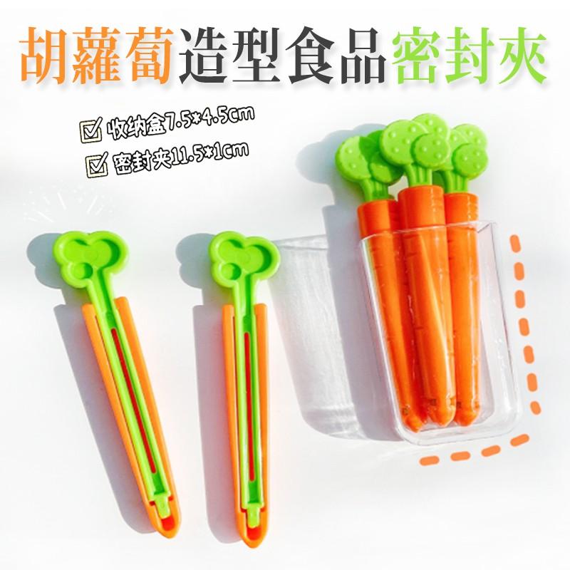 胡蘿蔔造型食品密封夾 1組 BK批發小舖