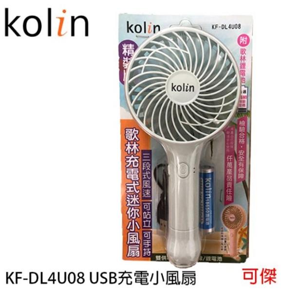 Kolin 歌林 充電迷你小風扇 KF-DL4U08 USB風扇 手持式小風扇 迷你小風扇 手持風扇 隨機出色