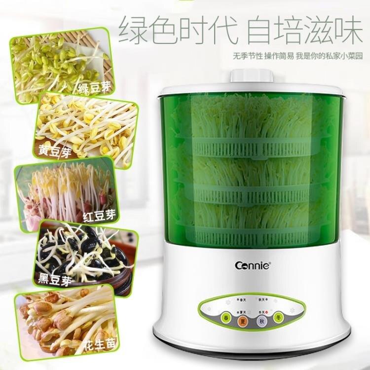 豆芽機 豆芽機家用全自動芽苗菜機發牙桶生綠豆牙罐自制育苗盆神器