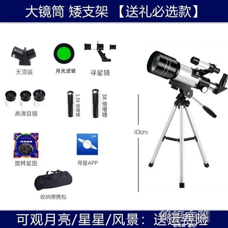 天文望遠鏡專業觀星入門級高清深空兒童學生夜視太空高倍10000