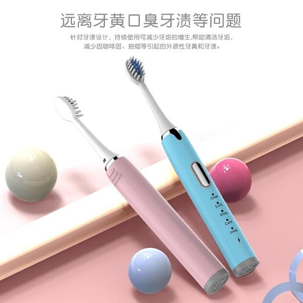牙刷 電動牙刷成人充電聲波軟毛防水學生黨情侶牙刷男女情侶款