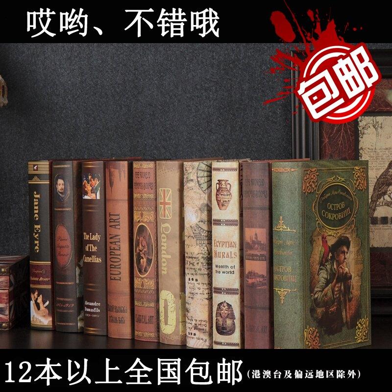 歐式復古仿真書假書裝飾品擺件書店櫃子酒櫃道具裝飾書籍擺設模型