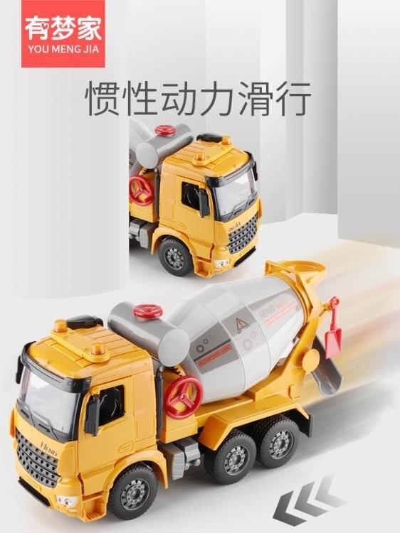 水泥攪拌車玩具大號男孩兒童混凝土罐車小汽車5寶寶4工程車2機3歲