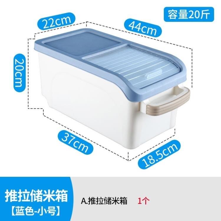 米桶 推拉蓋30/20斤裝防蟲防潮密封家用裝大米缸收納盒面粉儲存箱