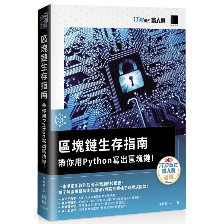區塊鏈生存指南:帶你用Python寫出區塊鏈!(iT邦幫忙鐵人賽系列書)<啃書>
