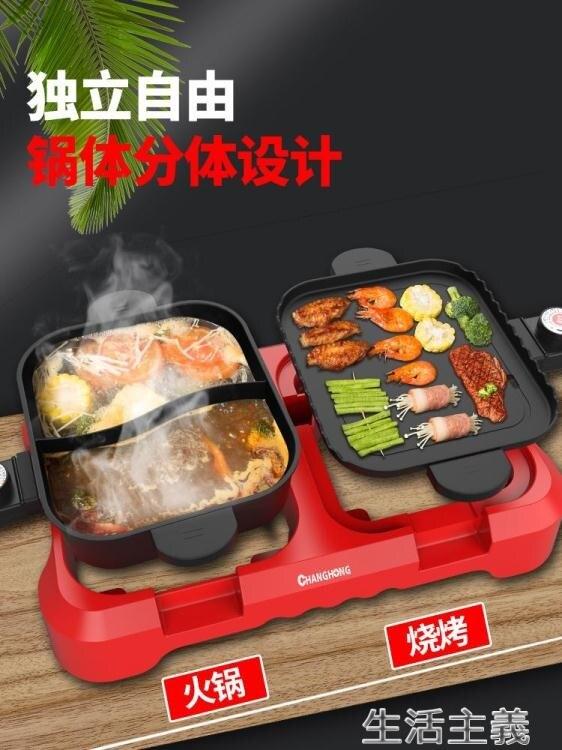 電烤盤 電火鍋燒烤一體鍋鴛鴦涮烤鍋韓式烤肉鍋可【韓尚優品】