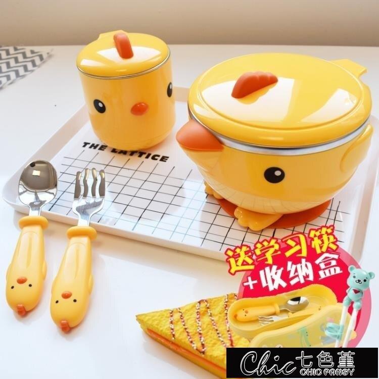 兒童碗 兒童碗保溫碗嬰兒吸盤碗勺套裝寶寶碗餐具防摔家用可愛卡通