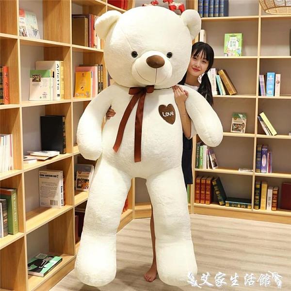 玩偶 抱抱熊泰迪熊布娃娃大熊可愛玩偶女孩毛絨玩具熊貓公仔狗熊特大號 艾家 LX