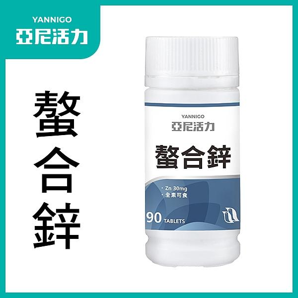 亞尼活力甘胺酸螯合鋅錠 | 95%高吸收率專利技術