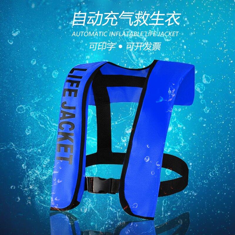 救生衣 自動充氣釣魚背心大人釣魚薄款便攜氣脹船用車載大浮力救援背心『XY17833』