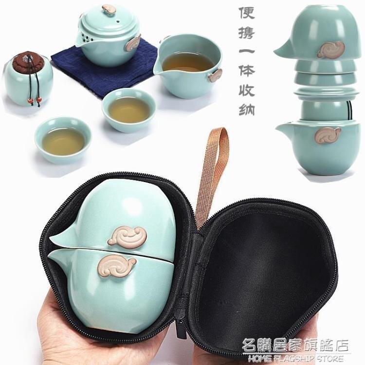 汝窯快客杯一壺兩杯公道杯茶葉罐簡約收納便攜旅行包功夫茶具套裝