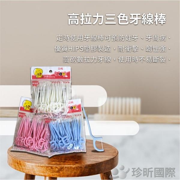 【台灣珍昕】台灣製 高拉力三色牙線棒(1包50入)(約長7.5x寬1.5cm)~3色隨機出貨/牙線/牙線籤
