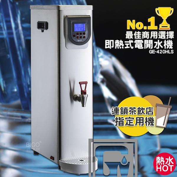 《開店用》偉志牌 即熱式電開水機 GE-420HLS (單熱 檯式) 商用飲水機 飲水機 開飲機