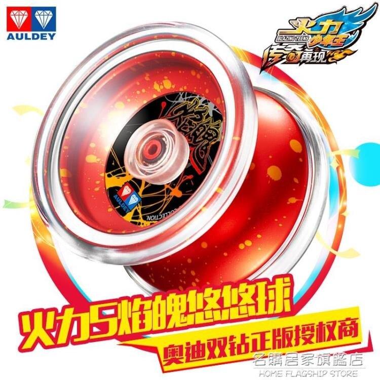 正版奧迪雙鉆焰魄悠悠球少年王5正品爆旋遛遛球焰魄XS溜溜球