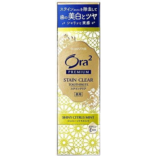 Ora2淨色無瑕極緻牙膏-柑橘薄荷100g【愛買】
