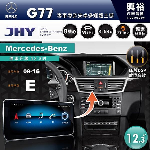 【JHY】2009~16年BENZ E-Class W212 12.3吋G77系列安卓主機 *ZLink+雙聲控+4+64G ※倒車選配