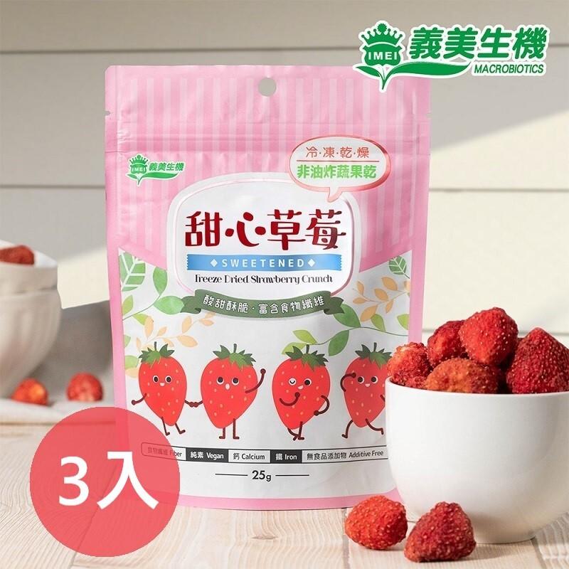 [義美生機] 甜心草莓 (25g/包) (全素) 3入組