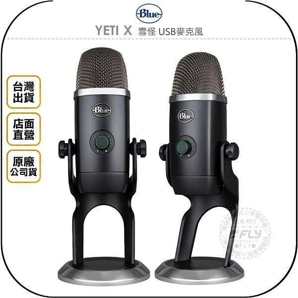 《飛翔無線3C》Blue YETI X 雪怪 USB麥克風◉公司貨◉電腦錄音◉直播錄音◉心型 全向 雙指向 立體聲