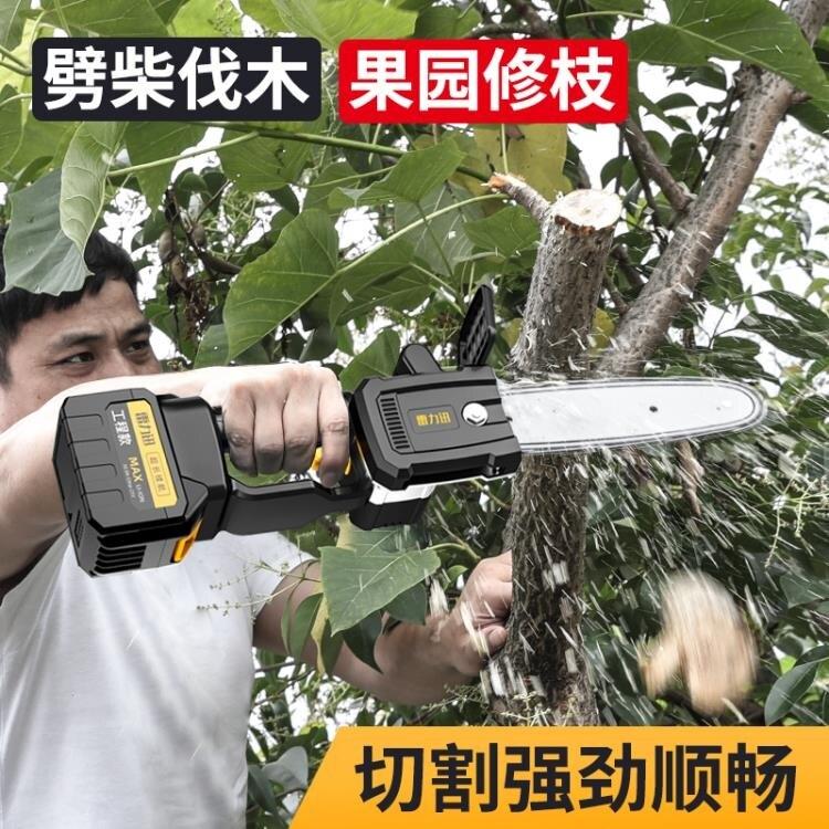 電鋸 充電式單手電錬鋸手持小型家用無線鋰電戶外伐木果園修電鋸