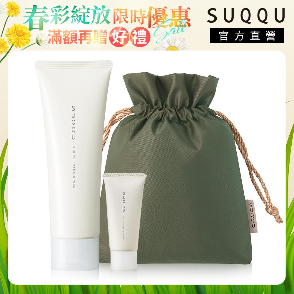 【SUQQU】活膚皂霜1+2網路獨家組