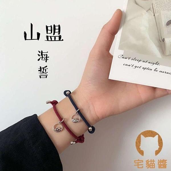 情侶手鏈編織手繩情侶款紀念生日禮物【宅貓醬】
