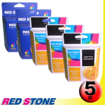 RED STONE for HP 51645A+C1823D環保墨水匣NO.45+NO.23(三黑二彩)超值優惠組