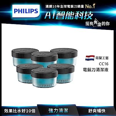 PHILIPS飛利浦智能清洗座專用清潔液/藥水匣 CC16(6入)