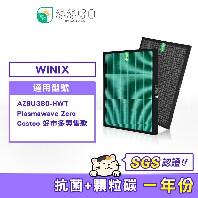 綠綠好日 蜂巢顆粒活性碳 HEPA濾心 適用 Winix Zero/ Costco好巿多專售款/ AZBU380-HWT