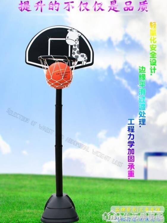 兒童籃球架可升降室內家用戶外小孩投籃男孩籃球框青少年藍球架樂事館新品