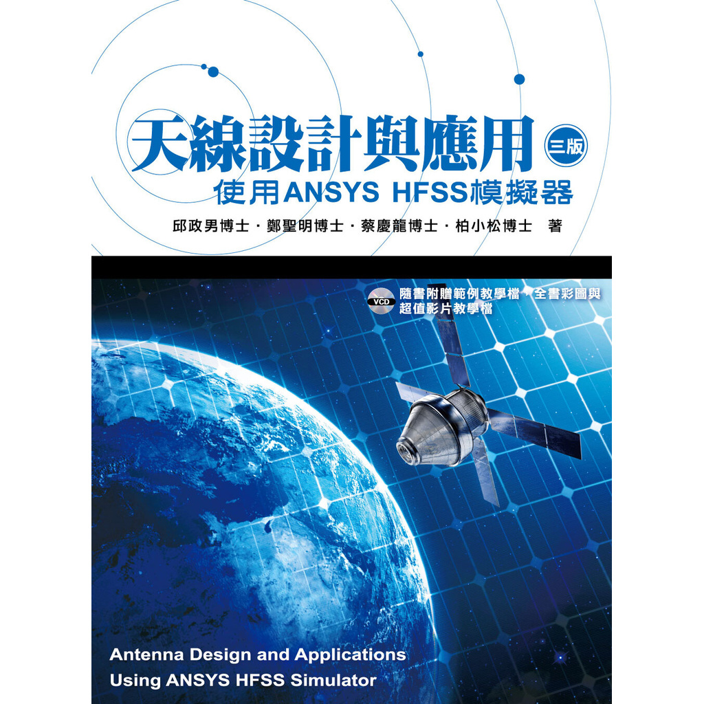 《大碩教育》天線設計與應用:使用ANSYSHFSS模擬器 9789863454021