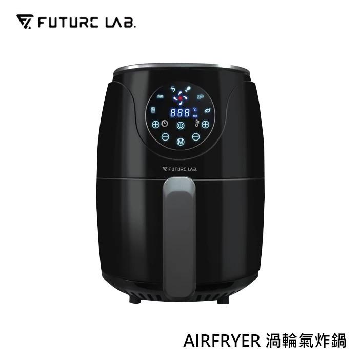 【未來實驗室】AIRFRYER 渦輪氣炸鍋
