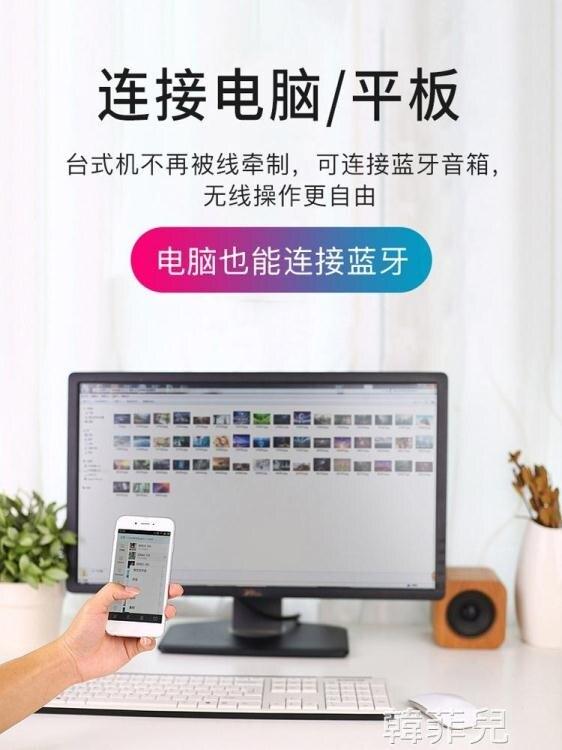 適配器 電腦手機藍芽5.0適配器台式筆記本平板發射【韓尚優品】