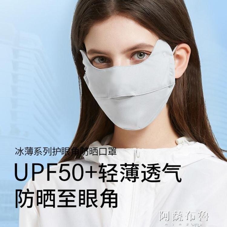 口罩 維優凈防曬口罩防紫外線護全臉護頸面罩女夏【韓尚優品】