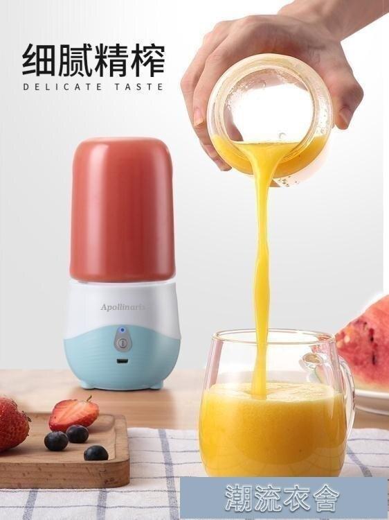榨汁機 無線榨汁機家用小型充電迷你榨汁杯電動炸果汁機