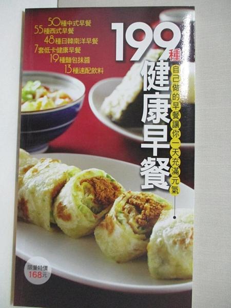 【書寶二手書T1/餐飲_DYK】199種健康早餐_楊桃文化