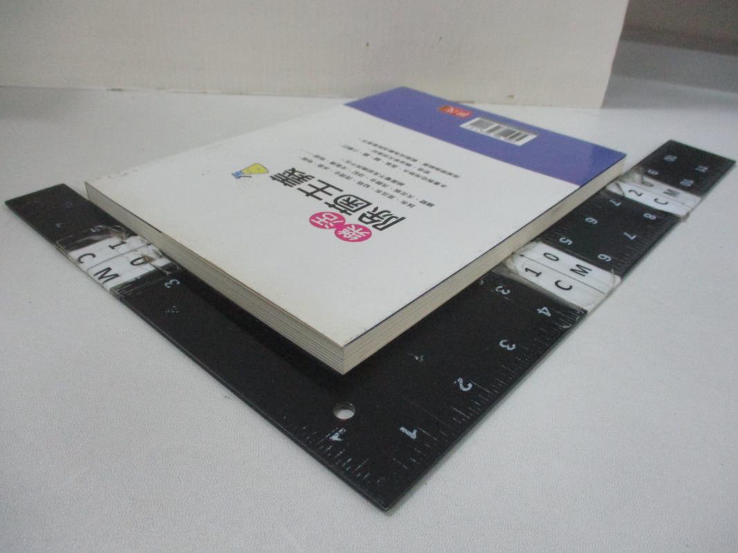 【書寶二手書T1/設計_BIG】樂活除菌主義-以天然素材輕鬆除菌抗菌_佐光紀子