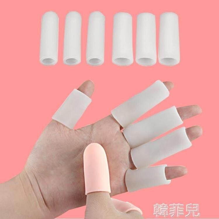 護指套 硅膠防干裂保濕手指保護套指甲寫字受傷疼【韓尚優品】