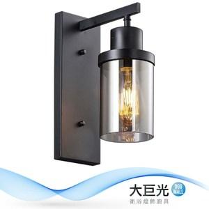 【大巨光】典雅風-E27 單燈壁燈-小(ME-4593)