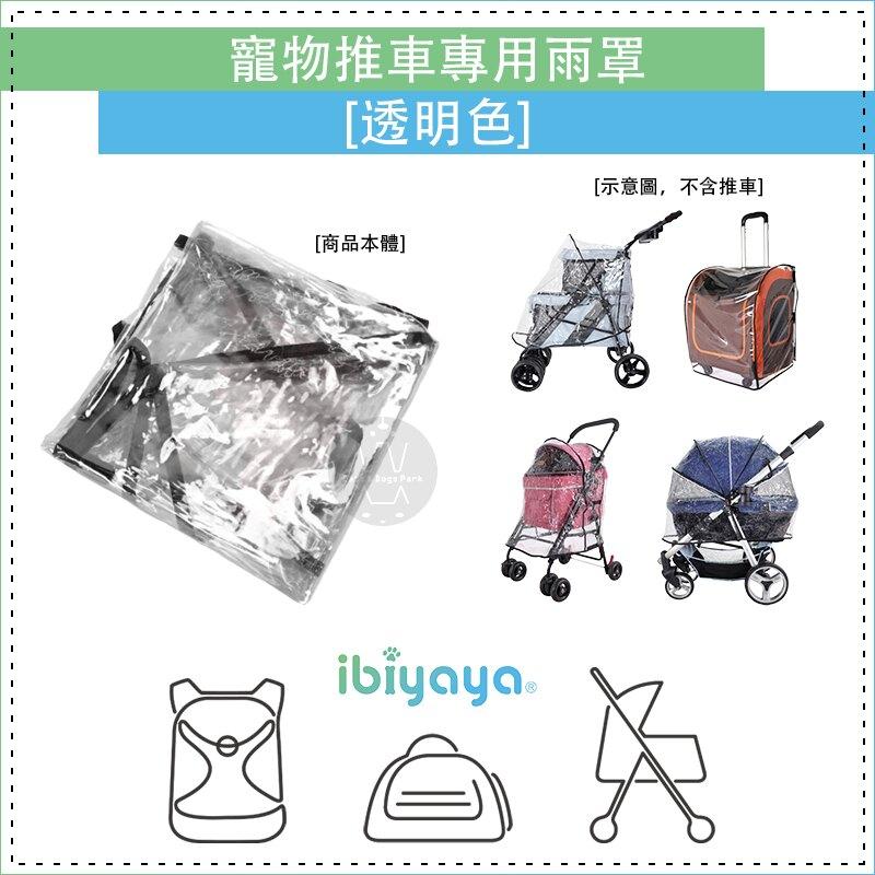 IBIYAYA依比呀呀〔寵物推車專用雨罩,透明色,全規格可選〕