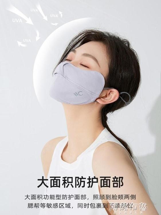 口罩 韓國VVC防曬口罩女神時尚面罩全臉罩防紫外線【韓尚優品】