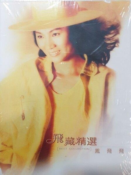【停看聽音響唱片】【CD】鳳飛飛:飛藏精選