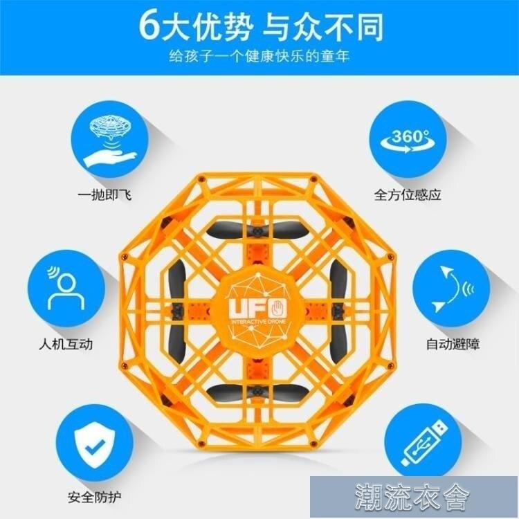 遙控玩具-ufo感應飛行器遙控四軸無人機小型飛機男孩互動懸浮飛碟兒童玩具