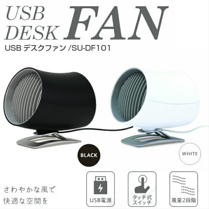 日本EAST USB 桌上型風扇 / SU-DF101 / 日本必買|件件含運|日本樂天熱銷Top|日本空運直送|日本樂天代購