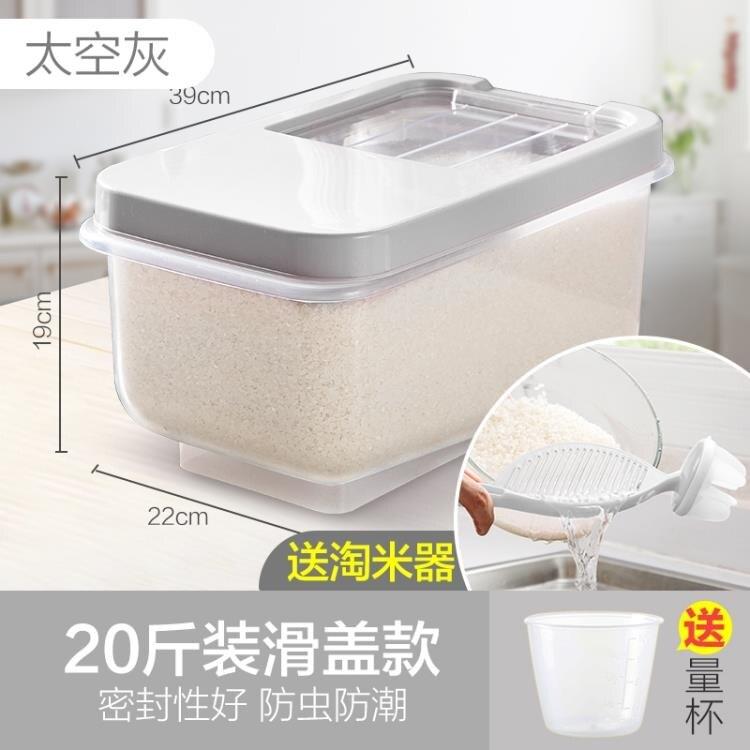米桶 廚房裝米桶防蟲防潮密封家用20斤大米收納盒面粉儲存罐米箱
