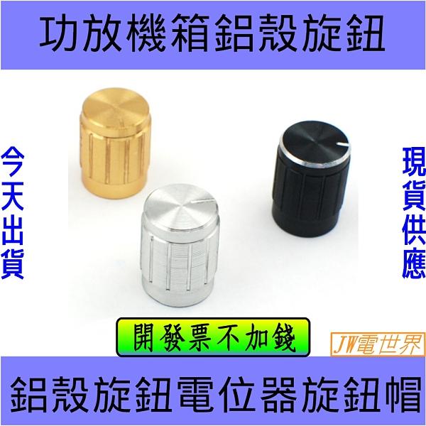 功放機箱旋鈕 音量旋鈕 鋁殼旋鈕 電位器旋鈕帽[電世界89-2]