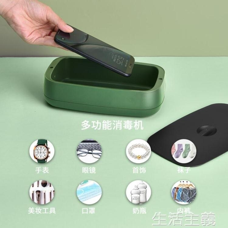 消毒機 手機消毒盒消毒機家用小型uv紫外線口罩內【韓尚優品】