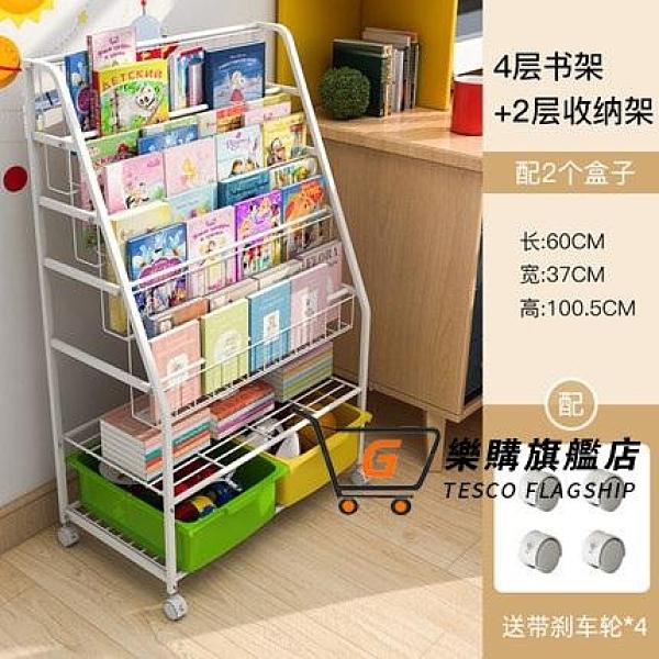 雜誌收納架 兒童書架落地繪本架鐵藝雜志置物架簡易寶寶家用書櫃簡約收納架T
